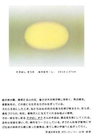 2011071516494037-m