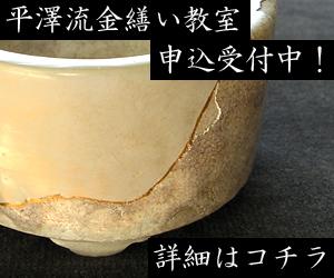 kintsukuroi-school-banner